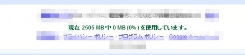 gmail2505